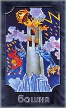 старший аркан башня в отношениях