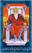 старший аркан император в отношениях