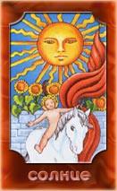 старший аркан солнце в отношениях